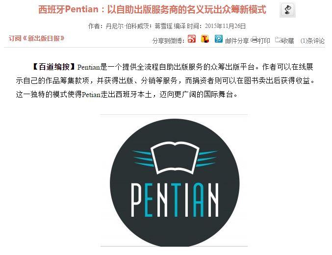 Pentian sigue traspasando fronteras. Artículo en China